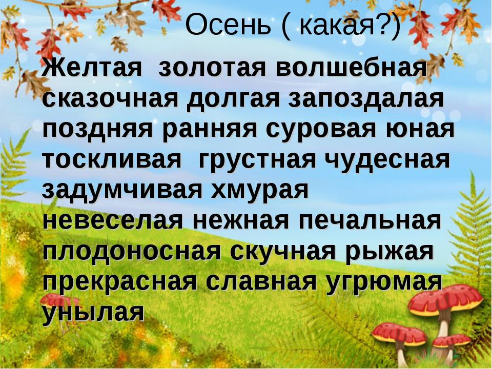 Осень ( какая?)