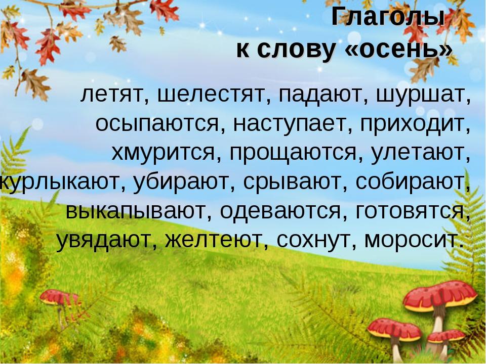Глаголы к слову «осень» летят, шелестят, падают, шуршат, осыпаются, наступает...