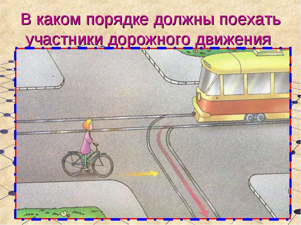 В каком порядке должны поехать участники дорожного движения