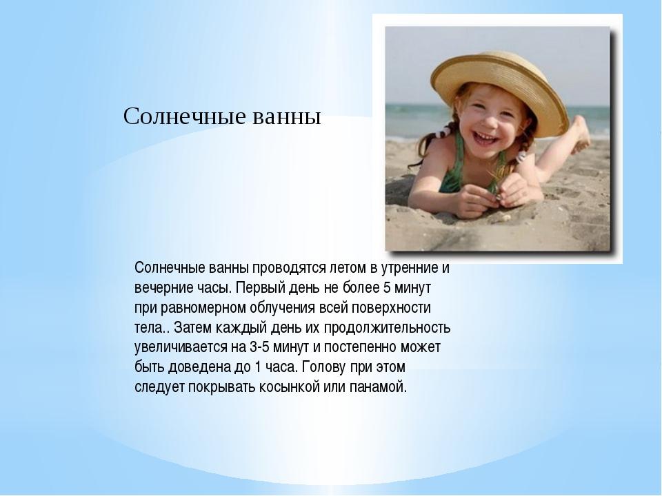 Солнечные ванны проводятся летом в утренние и вечерние часы. Первый день не б...