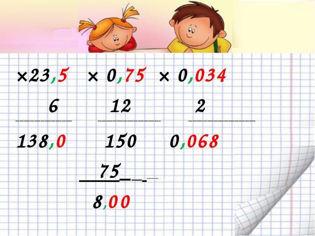 ×23,5 × 0,75 × 0,034 6 12 2 ___________________________ _____________________...