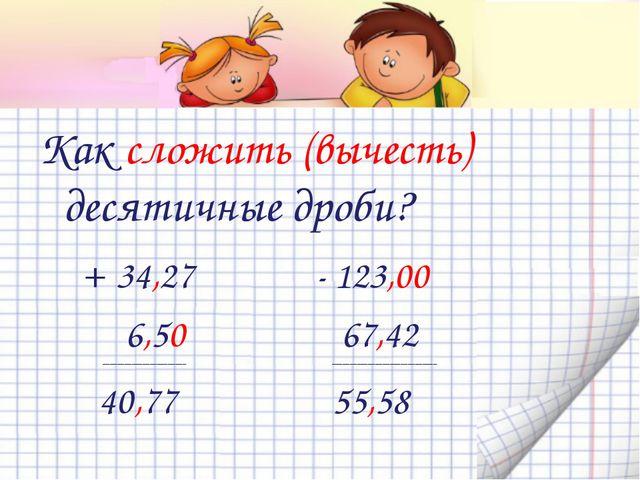 Как сложить (вычесть) десятичные дроби? + 34,27 - 123,00 6,50 67,42 _________...