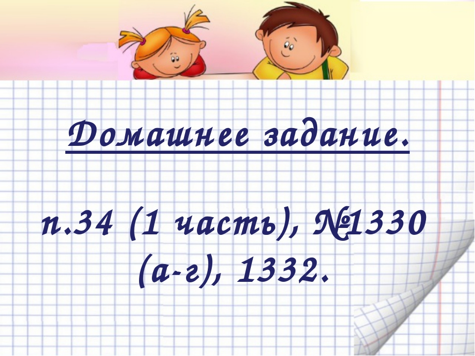 п.34 (1 часть), №1330 (а-г), 1332. Домашнее задание.