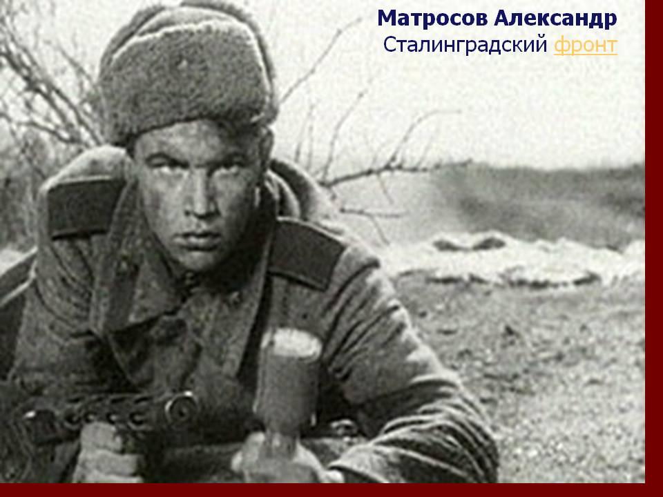 C:\Users\Буркулакова\Desktop\0020-020-Matrosov-Aleksandr-Stalingradskij-front.jpg