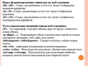 Виды форматирования символов на веб-странице   - Слово, заключённое в этот те