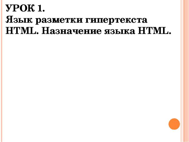 УРОК 1. Язык разметки гипертекста HTML. Назначение языка HTML.