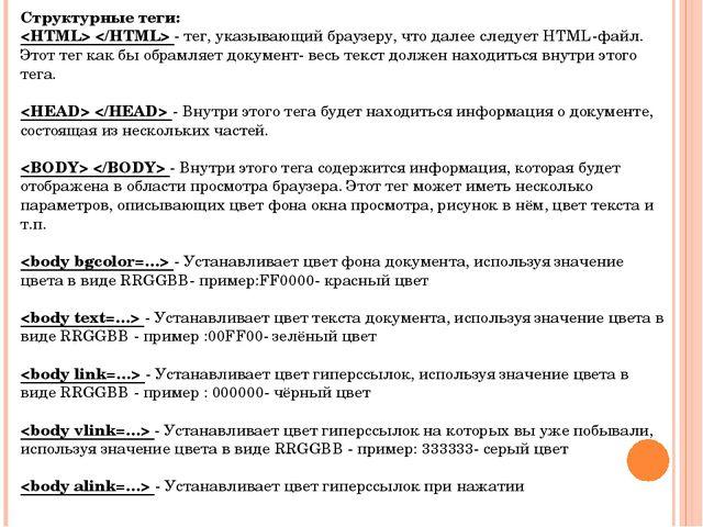 Структурные теги:   - тег, указывающий браузеру, что далее следует HTML-файл....