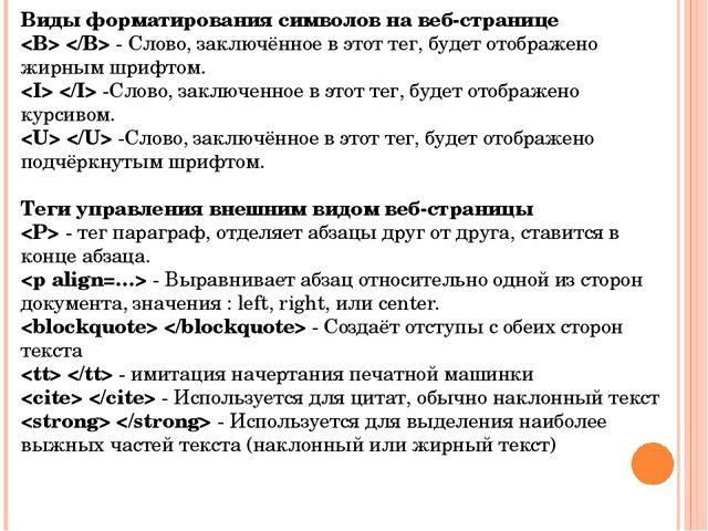 Виды форматирования символов на веб-странице   - Слово, заключённое в этот те...