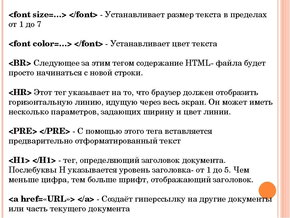 - Устанавливает размер текста в пределах от 1 до 7   - Устанавливает цвет т...