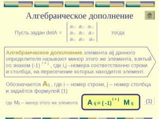 Алгебраическое дополнение А ij = ( -1) i + j М ij Алгебраическое дополнение э