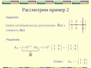 Рассмотрим пример 2 Решение.  Ответ: Задание. Найти алгебраическое допол