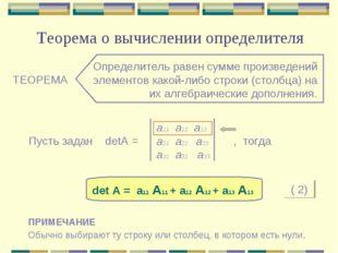 Теорема о вычислении определителя ТЕОРЕМА Определитель равен сумме произведен