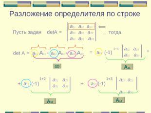 Разложение определителя по строке а11 а12 а13 a21 а22 а23 а31 а32 а33 Пусть з