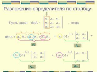 Разложение определителя по столбцу а11 а12 а13 a21 а22 а23 а31 а32 а33 Пусть