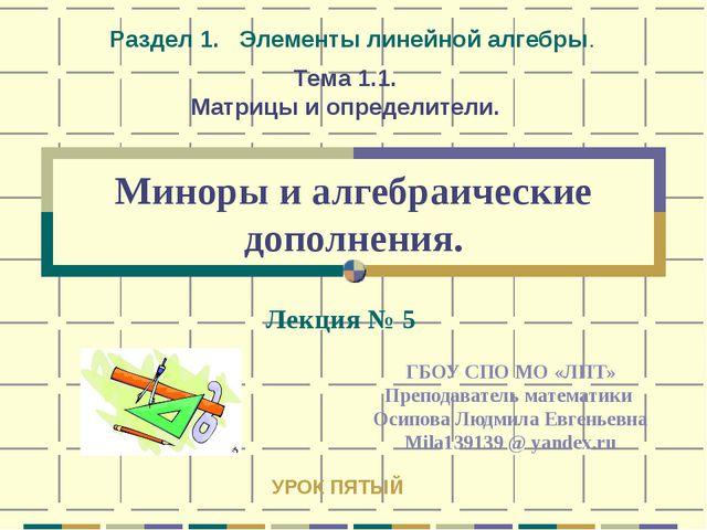 Миноры и алгебраические дополнения. ГБОУ СПО МО «ЛПТ» Преподаватель математик...