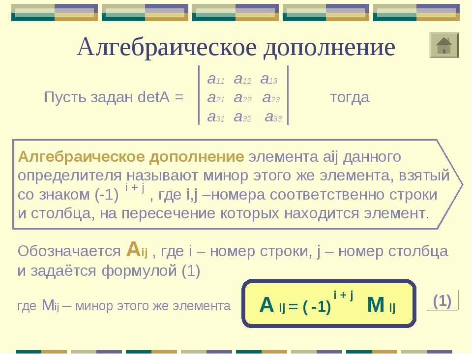 Алгебраическое дополнение А ij = ( -1) i + j М ij Алгебраическое дополнение э...