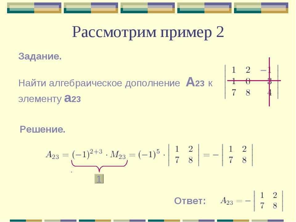 Рассмотрим пример 2 Решение.  Ответ: Задание. Найти алгебраическое допол...
