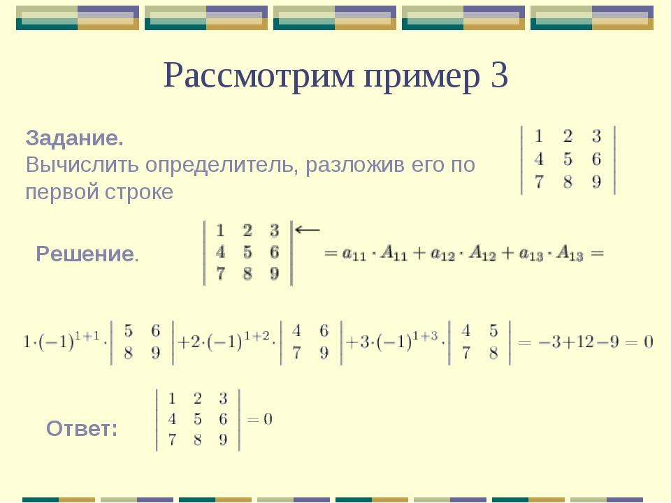 Рассмотрим пример 3 Задание. Вычислить определитель, разложив его по первой с...