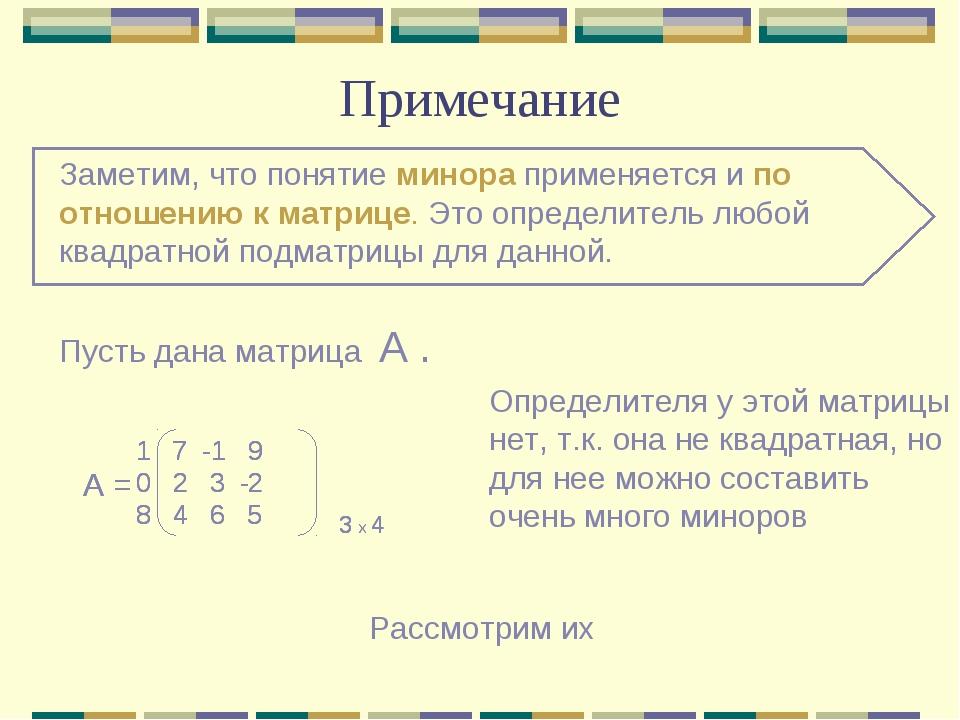 Примечание Заметим, что понятие минора применяется и по отношению к матрице....