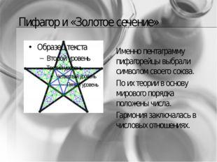 Пифагор и «Золотое сечение» Именно пентаграмму пифагорейцы выбрали символом с