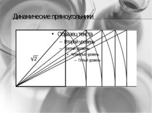 Динамические прямоугольники