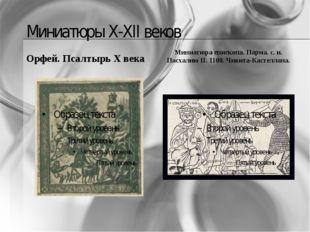 Миниатюры X-XII веков Орфей. Псалтырь X века Миниатюра епископа. Парма. с. и.