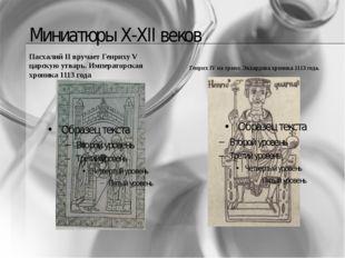 Миниатюры X-XII веков Пасхалий II вручает Генриху V царскую утварь. Император