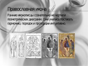 Православная икона Ранние иконописцы сознательно не чертили геометрических ди