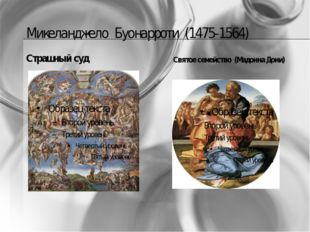Микеланджело Буонарроти (1475-1564) Страшный суд Святое семейство (Мадонна До