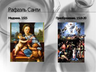 Рафаэль Санти Мадонна. 1515 Преображение. 1518-20