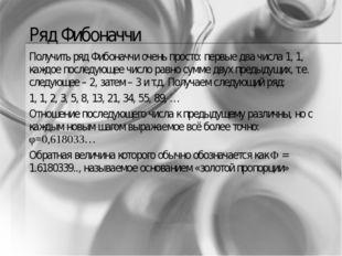 Ряд Фибоначчи Получить ряд Фибоначчи очень просто: первые два числа 1, 1, каж