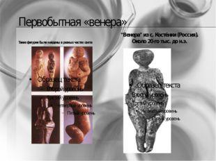"""Первобытная «венера» Такие фигурки были найдены в разных частях света """"Венера"""