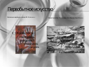 Первобытное искусство Отпечатки рук первобытного человека. 30—21-е тыс. до н.