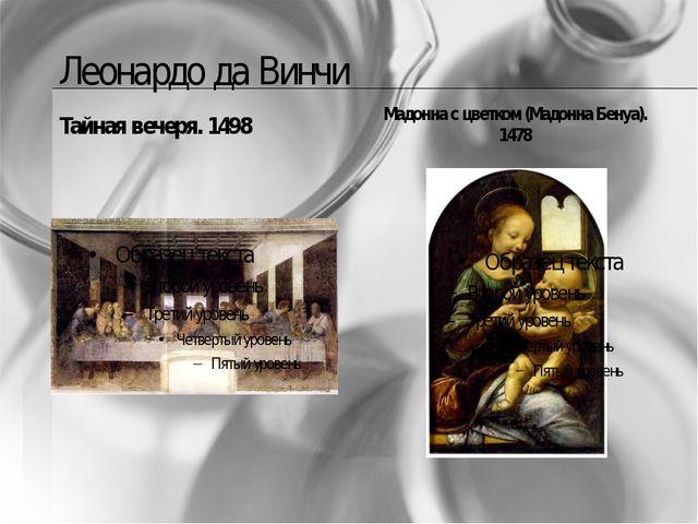 Леонардо да Винчи Тайная вечеря. 1498 Мадонна с цветком (Мадонна Бенуа). 1478