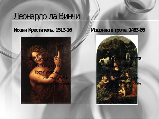 Леонардо да Винчи Иоанн Креститель. 1513-16 Мадонна в гроте. 1483-86