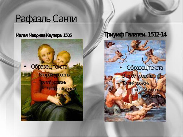 Рафаэль Санти Малая Мадонна Каупера. 1505 Триумф Галатеи. 1512-14