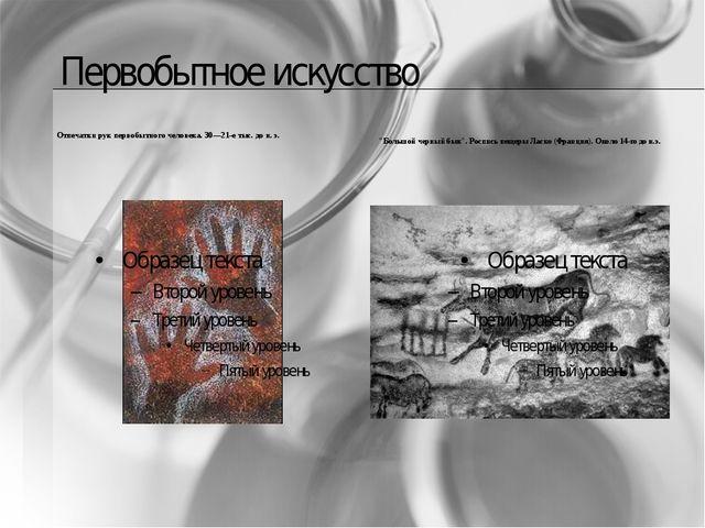 Первобытное искусство Отпечатки рук первобытного человека. 30—21-е тыс. до н....