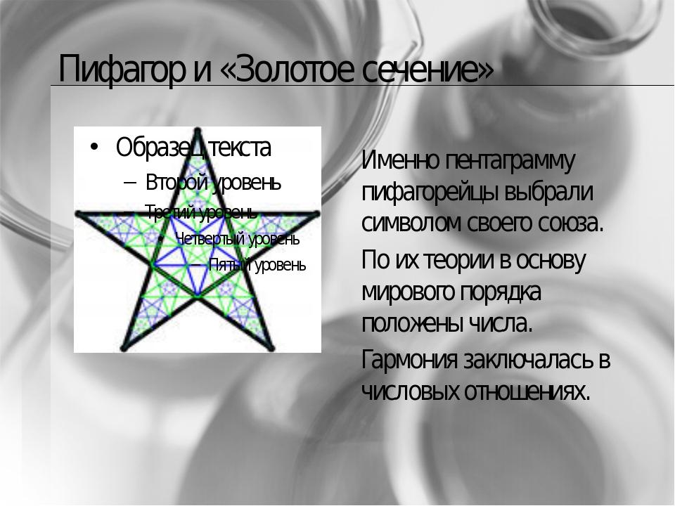 Пифагор и «Золотое сечение» Именно пентаграмму пифагорейцы выбрали символом с...