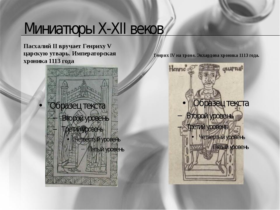 Миниатюры X-XII веков Пасхалий II вручает Генриху V царскую утварь. Император...