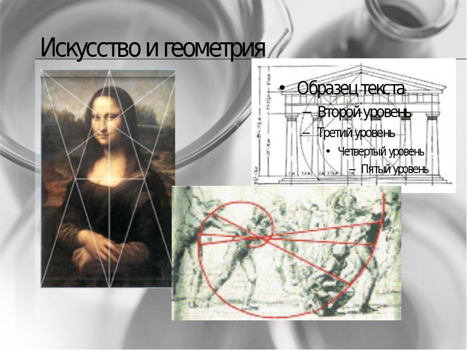 Искусство и геометрия
