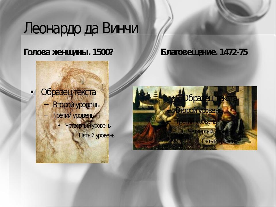 Леонардо да Винчи Голова женщины. 1500? Благовещение. 1472-75