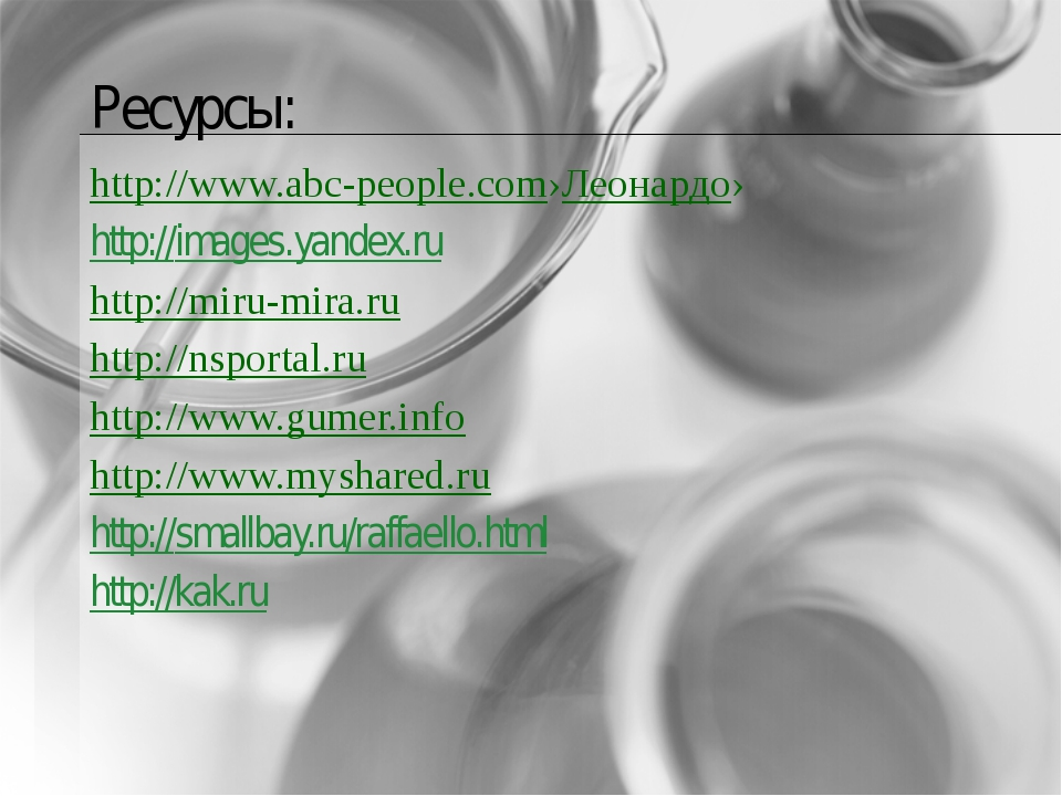 Ресурсы: http://www.abc-people.com›Леонардо› http://images.yandex.ru http://m...