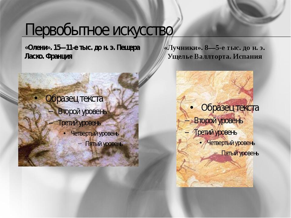 Первобытное искусство «Олени». 15—11-е тыс. до н. э. Пещера Ласко. Франция «Л...