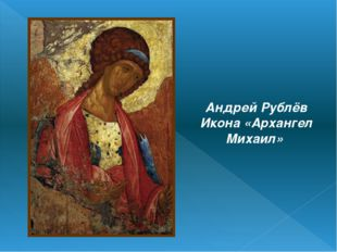 Андрей Рублёв Икона «Архангел Михаил»