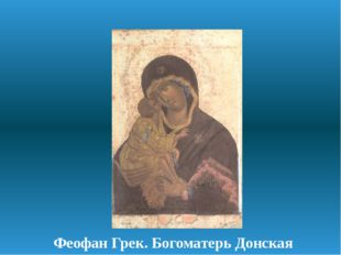 Феофан Грек. Богоматерь Донская .