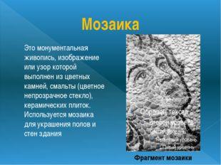 Мозаика Это монументальная живопись, изображение или узор которой выполнен из