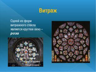 Витраж Одной из форм витражного стекла является круглое окно – роза