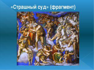 «Страшный суд» (фрагмент)
