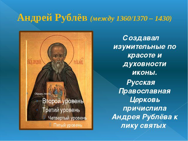 Андрей Рублёв (между 1360/1370 – 1430) Создавал изумительные по красоте и дух...