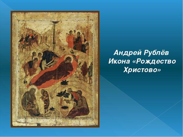 Андрей Рублёв Икона «Рождество Христово»